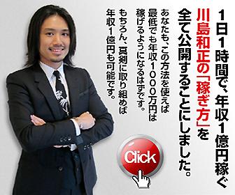 1日1時間で1億円稼ぐ川島和正